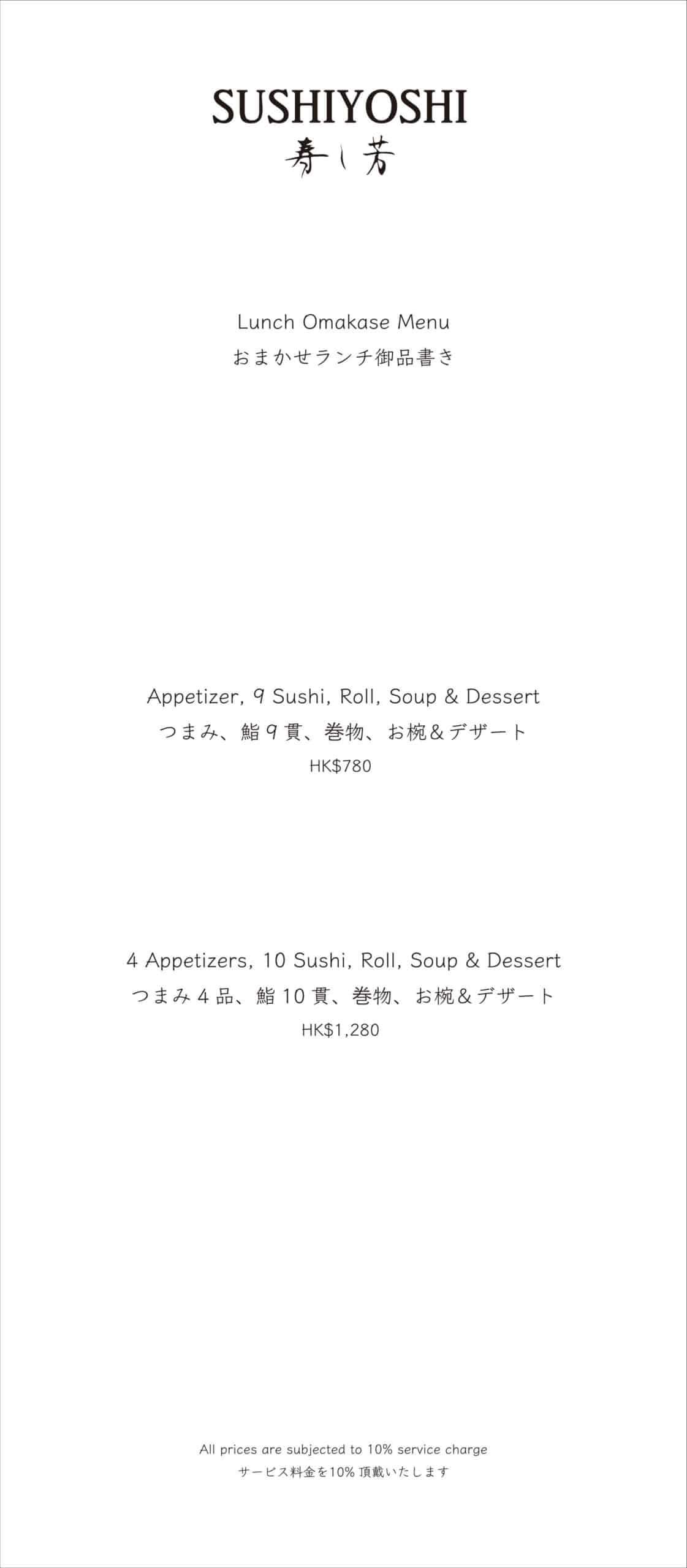 Sushiyoshi new menu 2021 with new Hiroki omakase